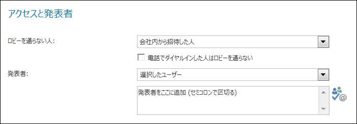 [アクセスと発表者] ダイアログ ボックスのスクリーンショット