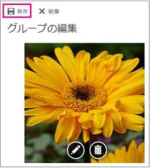 保存ボタンが強調表示されている写真の変更ボックス
