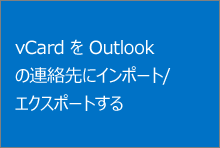 Import and export vCards to Outlook contacts