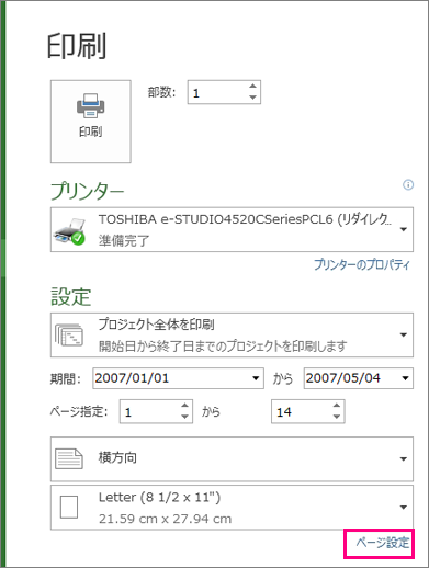 印刷から凡例を除外するページ設定ダイアログ