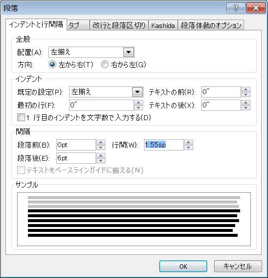 Publisher の [段落] ダイアログのスクリーンショット
