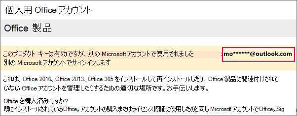 一部の Microsoft アカウントを表示する [個人用 Office アカウント] ページ