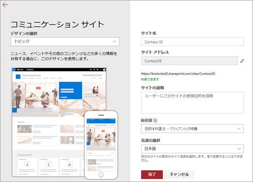 情報を入力してコミュニケーションサイトを作成します。
