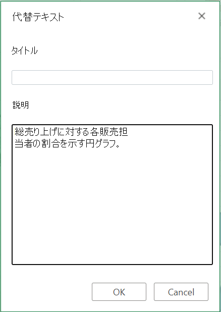 Web 用 Excel の [代替テキスト] ダイアログ ボックス。