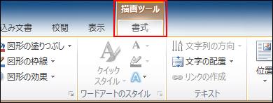[描画ツール] が表示され、[書式] タブがリボンに追加されます。