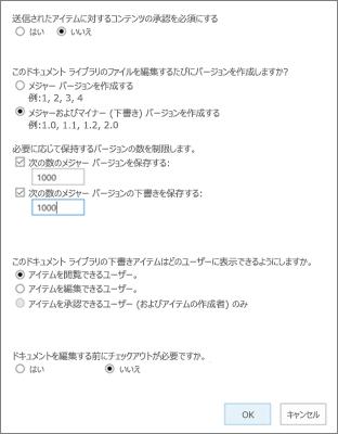 バージョン管理が有効になっている SharePoint Online の [ライブラリの設定] オプション
