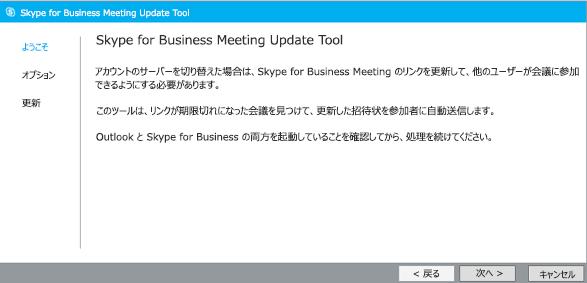 lync meeting update tool の [welcome] ページのスクリーン ショット