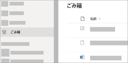 OneDrive.com の [ごみ箱] タブを示すスクリーンショット。