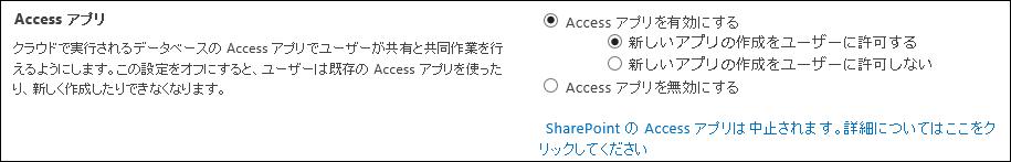 SharePoint 管理センターのページにある Access アプリ設定のスクリーンショット