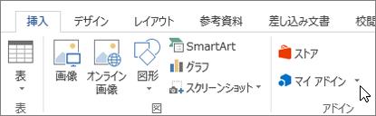 カーソルでは、アドインをポイントしている Word のリボンの [挿入] タブの一部のスクリーン ショットは、Word のアドインにアクセスする個人用アドインを選択します。