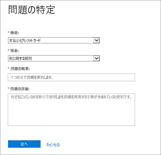 Office 365 管理センターの [お問い合わせ] フォームの [問題の特定] ページ。