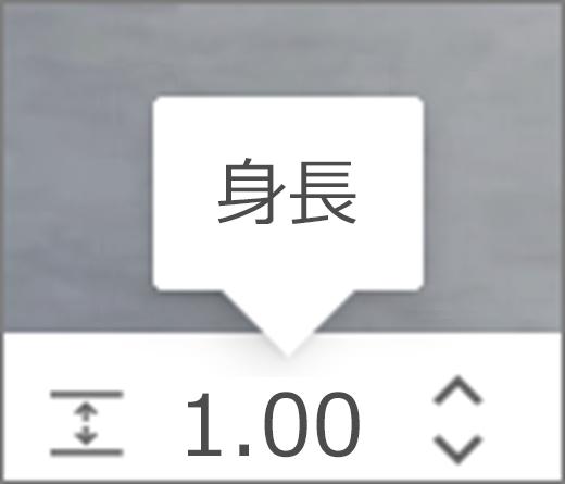 [高さ] UI