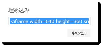 Office 365 ビデオ用の埋め込みコード