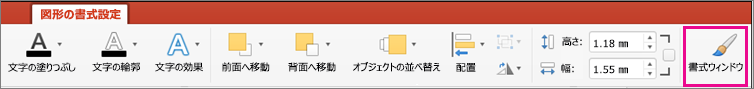 PowerPoint for Mac の [図形の書式設定] タブ