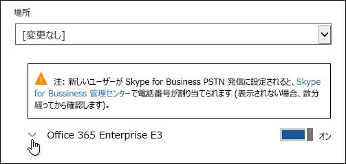 Microsoft Forms の機能を確認するためのライセンスを展開する