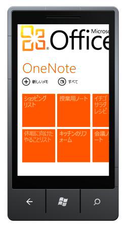OneNote Mobile 2010 のハブ