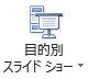 [ユーザー設定のスライド ショー] ボタン