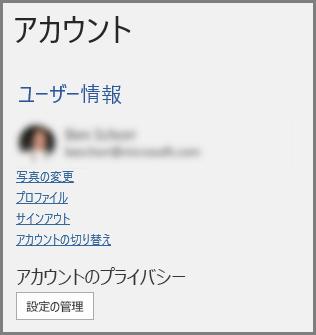 アカウント プライバシー、設定の管理ボタンが表示されたアカウントパネル