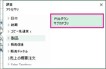 [調査] ボックスの [ドリルダウン]