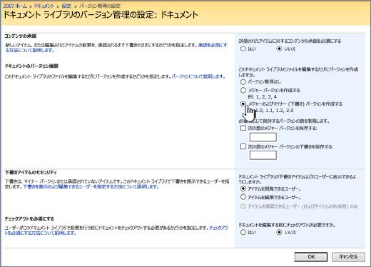 バージョン管理、承認、およびチェックインの要求をオンにするバージョン管理の設定