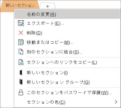 [名前の変更] オプションが選択されているコンテキスト メニューのスクリーンショット。