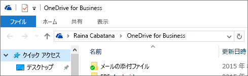 OneDrive for Business 旧デスクトップ クライアント