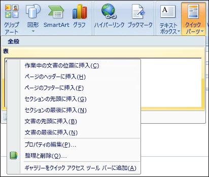 Outlook 2007 のクイック パーツの編集