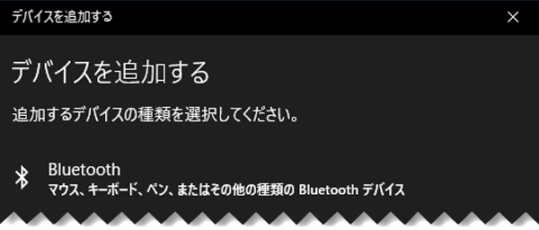 [デバイスの追加] ダイアログ ボックス