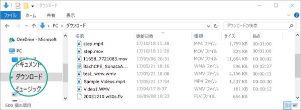 変換されたファイルは、コンピューターの [ダウンロード] フォルダーにコピーされます
