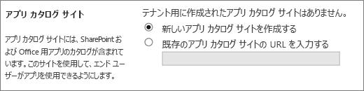 [新しいアプリ カタログ サイトを作成する] が選択された [アプリ カタログ サイト] ダイアログ ボックス