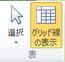 Publisher 2010 のテーブル グループ
