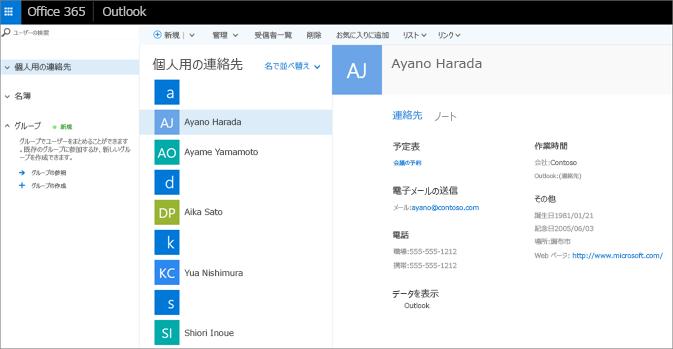連絡先をインポートすると、Outlook on the web ではこのように表示されます。