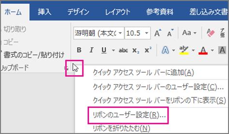 リボン内の空白部分でマウスを右クリックし、[リボンのユーザー設定] を選びます。