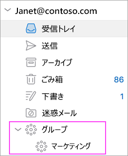 Outlook グループを Office 365 で使用できます。