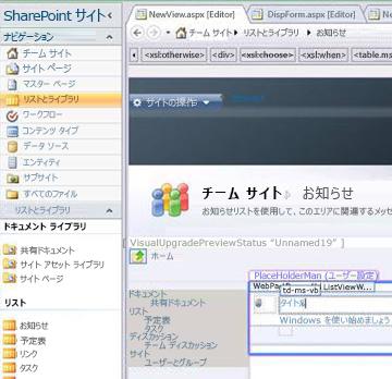 Microsoft SharePoint Designer 2010 でビューを作成する