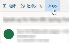 Outlook.com メッセージの [ブロック] オプション