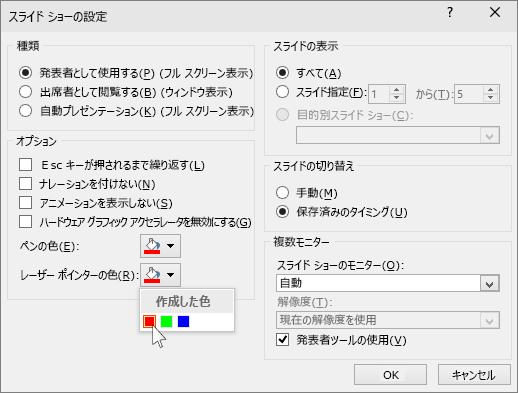 PowerPoint のレーザー ポインター オプション