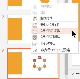 スライドを右クリックし、[スライドの複製] を選択します。