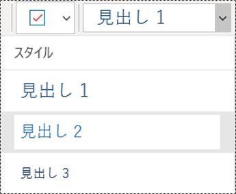 OneNote for Windows 10 アプリの見出し一覧