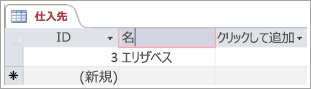 ID の入った 2 行を表示する [仕入先] テーブルの画面スニペット