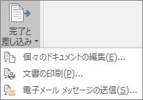 Word の宛名の差し込みの一環として、[差し込み文書] タブの [完了] グループで、[完了と差し込み] を選択して、オプションを選択します。