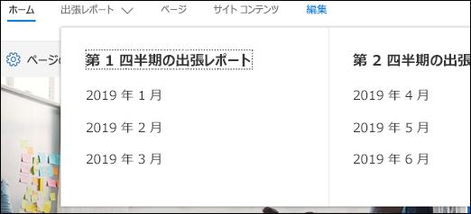SharePoint メガメニュー