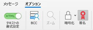 電子メール メッセージに署名] ボタンが表示されています。