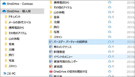 エクスプローラー内の OneDrive 個人用フォルダーを示すスクリーンショット。