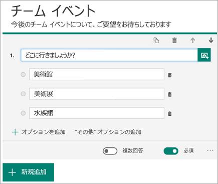 選択肢が表示された選択肢形式の質問フォーム