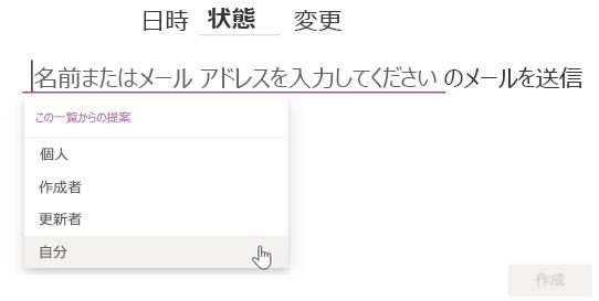 [状態] 列が変更された場合に自分に通知するルールを終了するスクリーンショット。