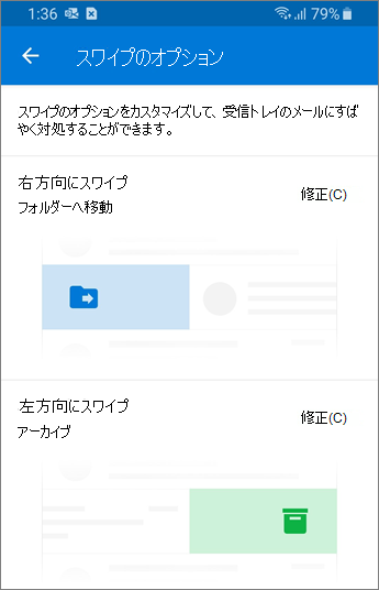 Outlook mobile でスワイプオプションを設定する