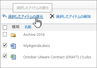 SharePoint 2010 でアイテムが選択され、[復元] ボタンが強調表示されている