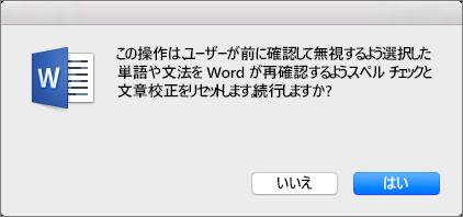 Word で、以前に [はい] をクリックして無視するように指示したスペル チェックと文章校正を行います。