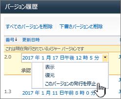 [発行取り消し] が強調表示されているバージョン管理のドロップダウン